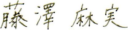 藤澤 麻実