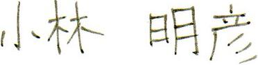 小林 明彦