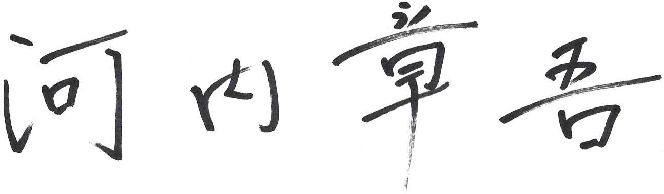 河内 章吾