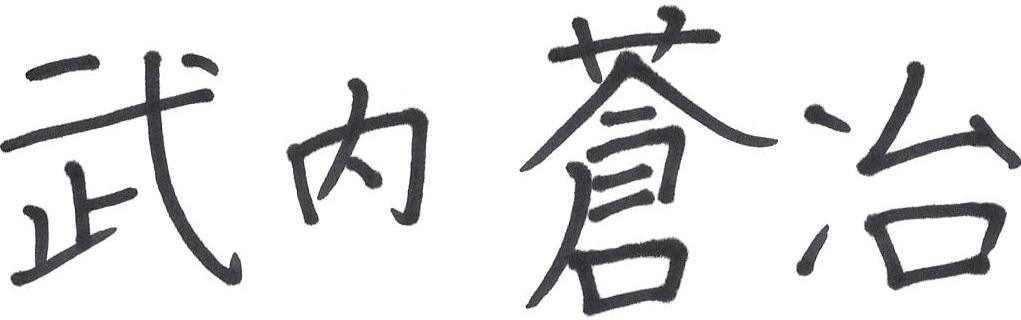 武内 蒼冶